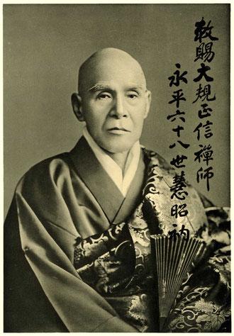 秦慧昭禅師 自筆署名入り写真(東川寺所蔵)