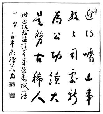 「支那佛教思想論」-熊澤禅師賀偈