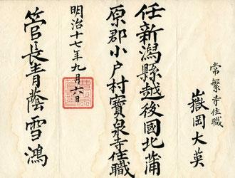 管長青蔭雪鴻-住職辞令 (東川寺蔵)