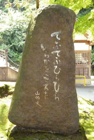 永平寺・山頭火句碑、てふてふひらひらいらかをこえた