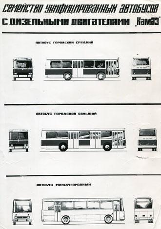 """Типовой ряд автобусов с двигателями """"КАМАЗ"""""""