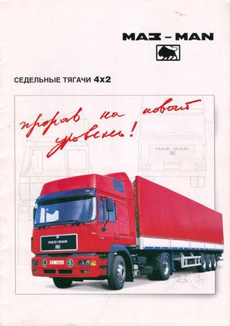Информационный буклет «МАЗ-MAN»