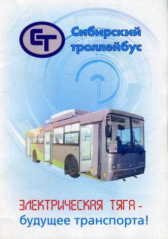Информационный буклет ООО «Сибирский троллейбус» и ОАО «Сибэлтранссервис»