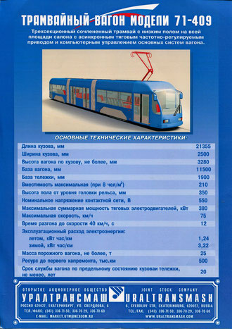 """Информационная листовка по трамваю """"мод. 71-409""""."""
