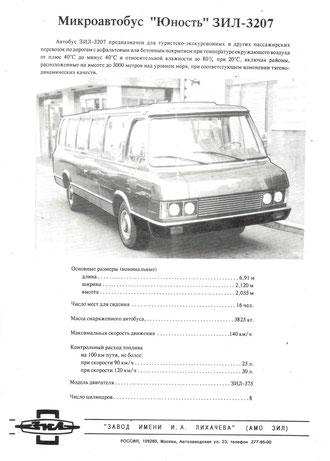 Информационная листовка по микроавтобусу ЗИЛ-3207 «Юность»