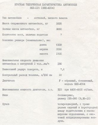 ТХ автомобиля ЗИЛ-4104