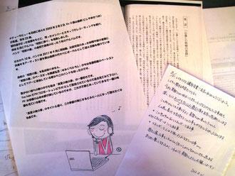 受講生さんの大好きなアーティストに関する手紙とお話をいただいたです。そして今日の講座のご感想も。