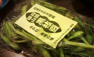 丹波の黒枝豆!!!!ww