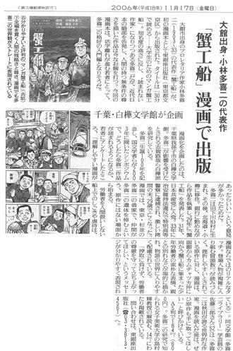 「蟹工船」漫画で出版
