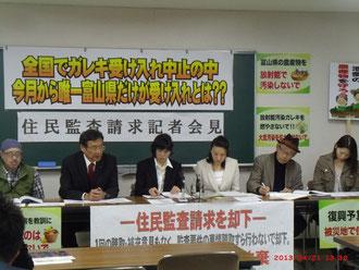 4月22日富山県へ再監査請求 記者会見