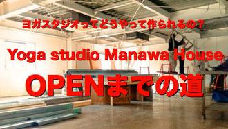 愛情込めて作り上げました...Manawa Houseの軌跡