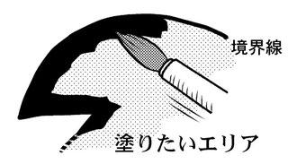 マンガスクール・はまのマンガ倶楽部/筆ペンの使い方