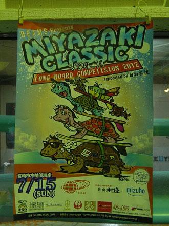 MIYAZAKI CLASSIC