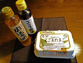 宮城県加美郡色麻町のえごま関連製品
