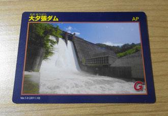 《配布期間もあと僅か。大夕張ダムのダムカードです》