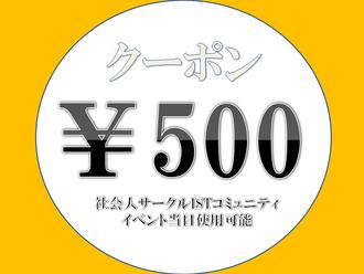LINE500円引きクーポン