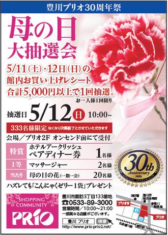 豊川プリオ 30周年祭 母の日 大抽選会