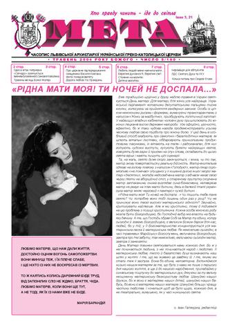 """Титульна сторінка """"Мета"""" травень 2004 року Божого № 5/160"""