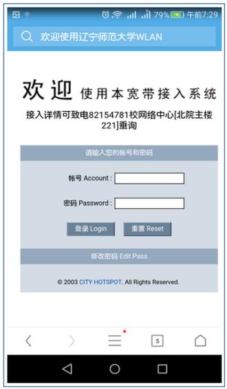 中国 留学 中国語 遼寧師範大学 WIFI接続方法