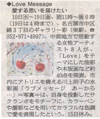 2016年2月11日 朝日新聞夕刊