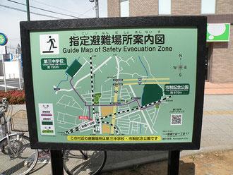 エコ擬木素材仕様避難場所案内図(鎌ケ谷市新鎌ヶ谷駅)