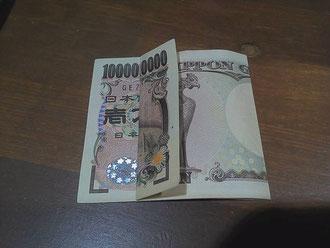 ¥100000000也