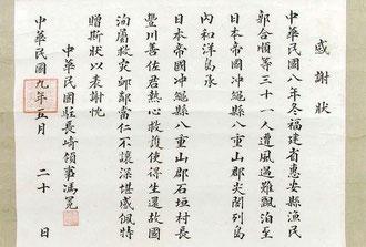 市の文化財に指定された「豊川善佐(とよかわぜんさ)宛尖閣列島遭難救助の感謝状」=写真提供・市立八重山博物館