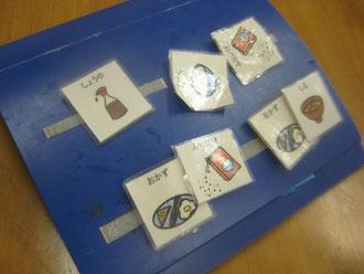 自閉症の子どものコミュニケーションツールのカード