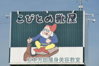 こびとの靴屋・杉本芳郎の靴屋