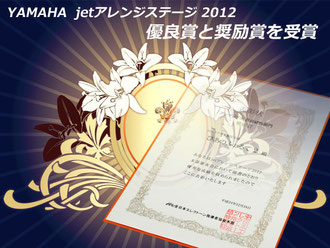 jetアレンジ2012