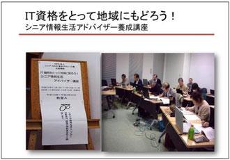 ☆写真は平成21年11月のシニア情報生活アドバイザー養成講座の最終日の筆記試験風景。