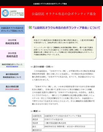 ☆公益信託オラクル有志の会ボランティア―基金ホームページより。