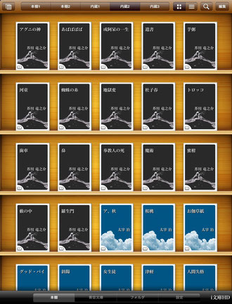 「i文庫HD」有料800円です。