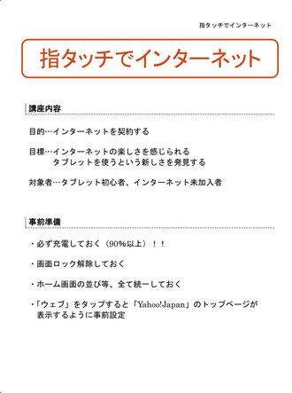★森下絵美先生作成の講師手引き「指タッチでインターネット」のトップページ。