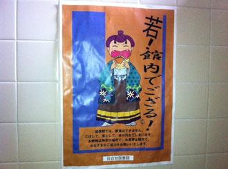 ☆トイレの洗面台横のポスター。