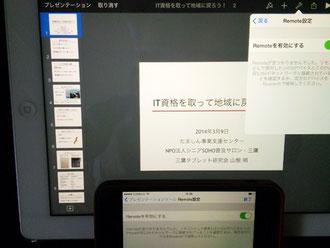 ☆不鮮明で分かりにくいですが、手前下にiPhoneの画面。奥はiPadの画面。