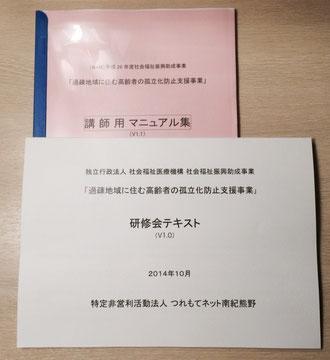 ☆席上配布された研修会にテキストと講師マニュアル。