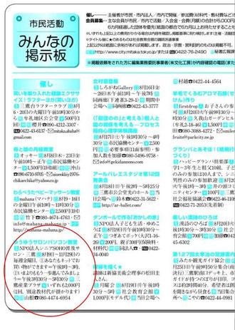 ☆三鷹市報 2013年8月4日号「市民活動 みんなの掲示板」より。