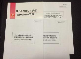 ☆SITAのテキスト。手前の2冊は実技対策用「傾向と対策」。上左側は1級2次インスタラクション課題本。特に優れているのは「講義の進め方」です。