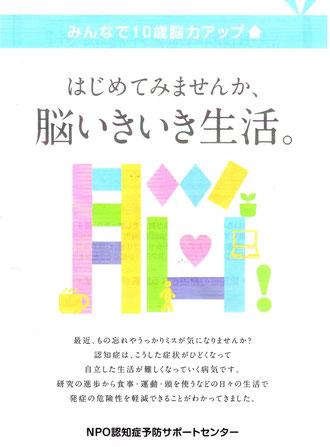 ☆とてもわかりやすいいいパンフレットです。
