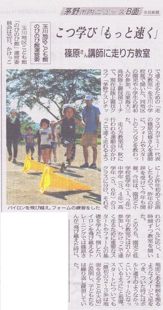 茅野市民新聞2012年8月27日掲載