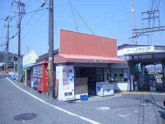 近鉄『二上神社口』駅前