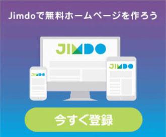 Jimdoジンドゥーで作るプロのホームページ