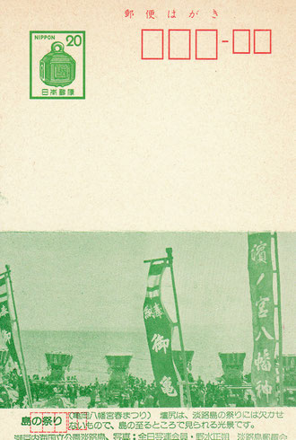 島のまつり〔亀岡八幡宮春まつり〕(資料提供/田村昭治氏)