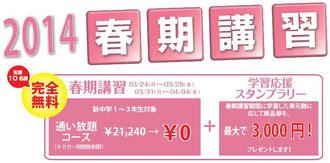 京橋、城東区蒲生の個別指導学習塾アチーブメント、春期講習