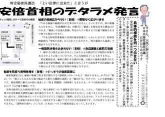 駅頭ビラ(通算79号)