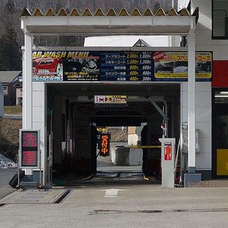 前田商会ガソリンスタンドのセルフ洗車機