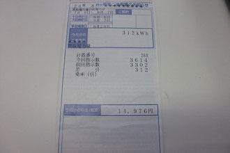 8月度検針伝票