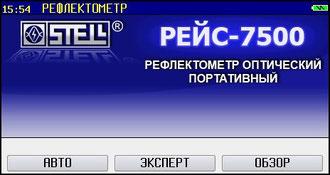 OTDR РЕЙС-7500