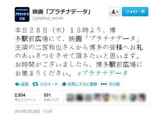 2013/3/28 博多駅前広場イベントの告知 一回目(13:01)